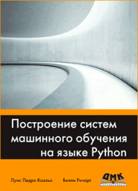 Построение систем машинного обучения на языке Python. Луис Педро Коэльо, Вилли Ричарт