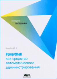 PowerShell как средство автоматического администрирования. Иван Коробко