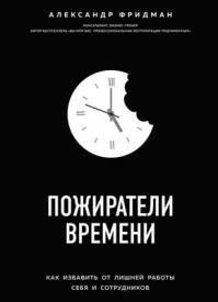Пожиратели времени. Александр Фридман