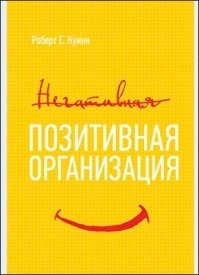 Позитивная организация. Роберт Куинн