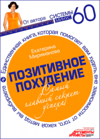 Позитивное похудение. Екатерина Мириманова