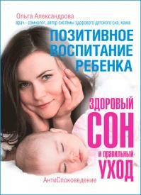 Позитивное воспитание ребенка. Ольга Александрова