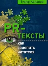 PR-тексты. Как зацепить читателя. Тимур Асланов