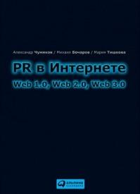 PR в Интернете: Web 1.0, Web 2.0, Web 3.0. М. П. Бочаров, А. Н. Чумиков, Мария Тишкова