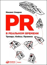 PR в реальном времени. Михаил Умаров