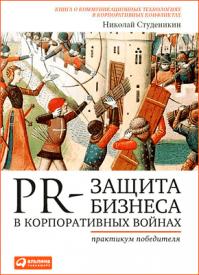 PR-защита бизнеса в корпоративных войнах. Николай Студеникин