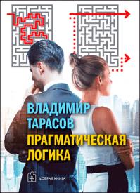 Прагматическая логика. Владимир Тарасов