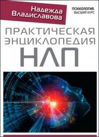 Практическая энциклопедия НЛП. Надежда Владиславова