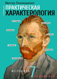 Практическая характерология. Виктор Пономаренко
