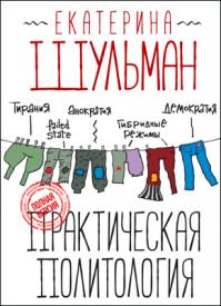 Практическая политология. Екатерина Шульман