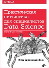 Практическая статистика для специалистов Data Science. Питер Брюс, Эндрю Брюс