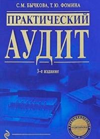 Практический аудит. С. М. Бычкова, Татьяна Фомина