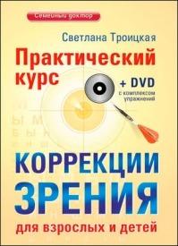Практический курс коррекции зрения для взрослых и детей. Светлана Троицкая
