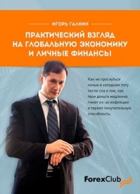 Практический взгляд на глобальную экономику и личные финанcы. Игорь Галкин