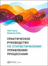 Практическое руководство по статистическому управлению процессами. Юрий Адлер, Владимир Шпер