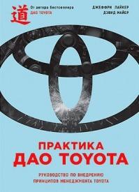 Практика дао Toyota. Джеффри Лайкер, Дэвид Майер