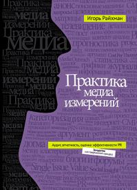 Практика медиа измерений. Игорь Райхман