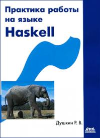 Практика работы на языке Haskell. Роман Душкин