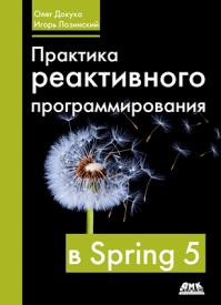 Практика реактивного программирования в Spring 5. Олег Докука, Игорь Лозинский