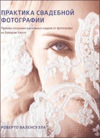 Практика свадебной фотографии. Роберто Валенсуэла