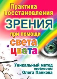 Практика восстановления зрения при помощи света и цвета. Олег Панков