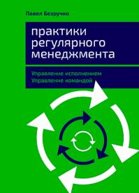 Практики регулярного менеджмента. Павел Безручко