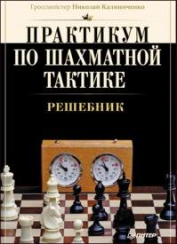 Практикум по шахматной тактике. Решебник. Николай Калиниченко