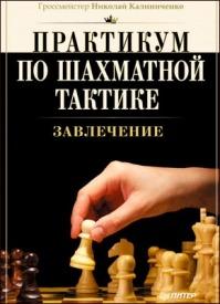 Практикум по шахматной тактике. Завлечение. Николай Калиниченко