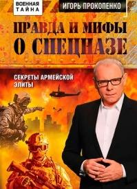 Правда и мифы о спецназе. Игорь Прокопенко