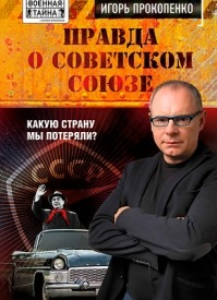Правда о Советском Союзе. Какую страну мы потеряли? Игорь Прокопенко
