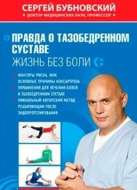 Правда о тазобедренном суставе. Жизнь без боли. Сергей Бубновский