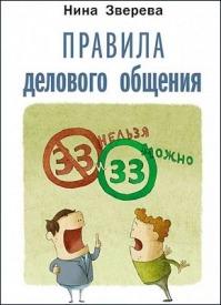 Правила делового общения. 33 «нельзя» и 33 «можно». Нина Зверева