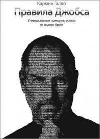 Правила Джобса. Универсальные принципы успеха от основателя Apple. Кармин Галло
