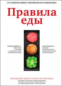 Правила еды. Колин Кэмпбелл, Нельсон Дисла