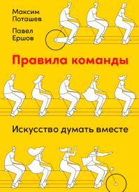 Правила команды. Максим Поташев, Павел Ершов