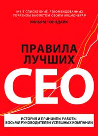 Правила лучших CEO. Уильям Торндайк