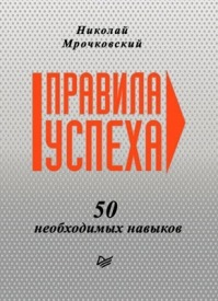 Правила успеха. 50 необходимых навыков. Николай Мрочковский