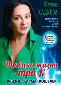 Правила жизни «три К». Фатима Хадуева