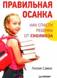Правильная осанка. Как спасти ребенка от сколиоза. Лилия Савко