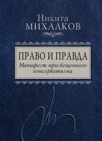 Право и Правда. Манифест просвещенного консерватизма. Никита Михалков