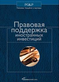 Правовая поддержка иностранных инвестиций в России. Коллектив авторов