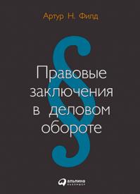 Правовые заключения в деловом обороте. Артур Филд