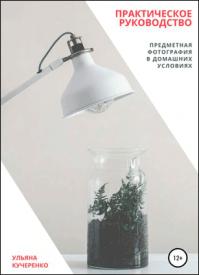 Предметная фотография в домашних условиях. Ульяна Михайловна Кучеренко