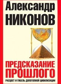 Предсказание прошлого. Александр Никонов