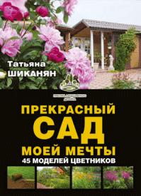 Прекрасный сад моей мечты. Татьяна Шиканян
