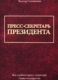 Пресс-секретарь президента. Виктор Согомонян