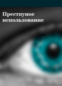 Преступное использование. Илья Мельников