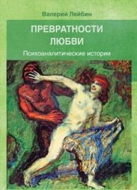 Превратности любви. Психоаналитические истории. Валерий Лейбин