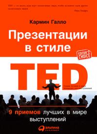 Презентации в стиле TED. Кармин Галло