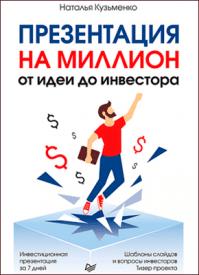 Презентация на миллион. Наталья Кузьменкова